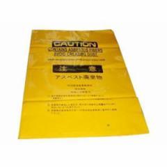 アスベスト廃棄物用袋 【50枚入】 文字入 黄色 大 0.15×850×1280