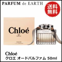 クロエ CHLOE クロエ オードパルファム 50ml EDP SP  レディース 香水 フレグランス 送料無料