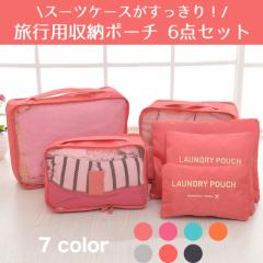 旅行用 収納ポーチ 6点セット トラベルポーチ バッグ ケース 衣類収納 小物収納 旅行バッグ