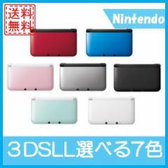 【中古】3DSLL 本体のみ ニンテンドー 3DS LL 任天堂 送料無料 選べる7色 中古