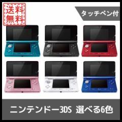 【中古】ニンテンドー3DS 本体 タッチペン付き選べる6色 任天堂 中古
