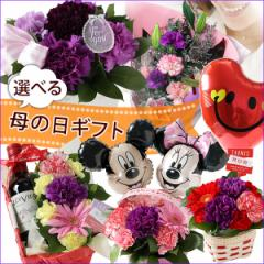 花とセット 母の日 ムーンダスト送料無料 5種類から選べる