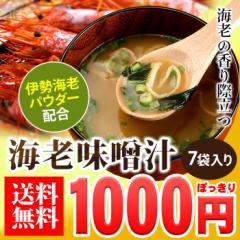 送料無料 1000円ぽっきり 海老味噌汁7袋 みそ汁 スープ