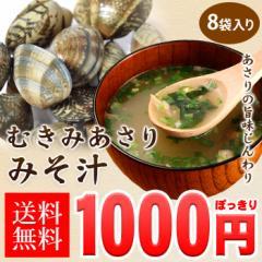 送料無料 1000円ぽっきり むきみあさり味噌汁8袋 みそ汁 スープ