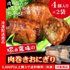 おにぎり 塚田農場 手包み肉巻おにぎり4個入×2袋 つまみ 肉巻き 冷凍(5400円以上まとめ買いで送料無料対象商品)あす着(lf)