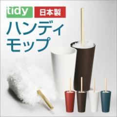 【卓上クリーナー】Tidy(ティディ) コップ ハンディモップ お掃除 シンプル おしゃれ