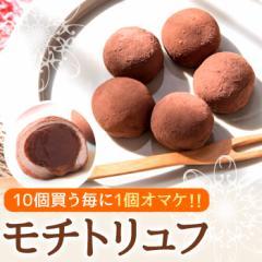 バレンタイン 義理チョコ 餅トリュフ3個入(10セット買う毎に1セットオマケ!) 「義理 本命 2019 職場 チョコレート トリュフ」
