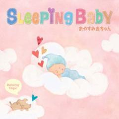 スリーピング・ベイビー〜おやすみ赤ちゃん  【送料無料】ヒーリング オルゴール 寝かしつけ