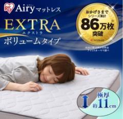 高反発 エアリーマットレスエクストラボリューム シングル マットレス 体圧分散 丸洗い 寝具 AMEX-110S アイリスオーヤマ 送料無料