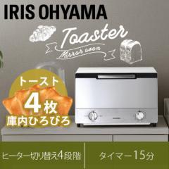 ミラーオーブントースター オーブン トースター 火力4段階 食パン4枚 シンプル キッチン おしゃれ MOT-013-W アイリスオーヤマ 送料無料
