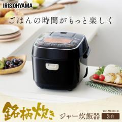 マイコン炊飯器 3合 ジャー炊飯器 米屋の旨み 銘柄炊き 炊飯器 炊飯ジャー 米 ご飯 おしゃれ RC-MC30-B アイリスオーヤマ 送料無料