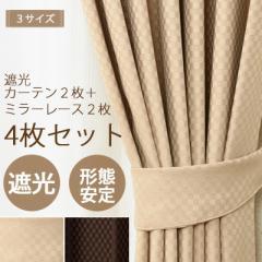 カーテン 4枚セット(遮光カーテン2枚+ミラーレース2枚) 商品名:スクエア4枚組 サイズ幅100c m×丈135cm/178cm/200cm