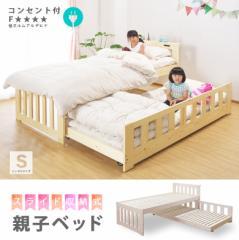 親子ベッド 二段ベッド 送料無料 コンパクト スライド収納式 宮付き コンセント付き 省スペース すのこ 子供用 大人用 ベッド
