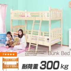 二段ベッド 2段ベッド 大人用 コンパクト 激安 子供用 シンプル シングルベッド 耐荷重300kg はしご おしゃれ 寮 学生寮 社員寮