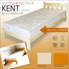 ベッド シングル シングルベッド 激安 マットレス付き 木製 すのこ スノコ 組立て簡単 送料無料 ケント
