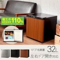 冷凍庫 小型 家庭用 おしゃれ 寝室 ワンルーム サブ冷凍庫 左右ドア開き 大容量 1ドア 32L WFR-1032SL シルバー 送料無料