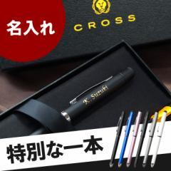 父の日 ギフト 名入れ ボールペン ブランド 名前入り 多機能ペン 【 CROSS クロス (TECH3+) テックスリープラス 】 就職祝い 誕生日 プ
