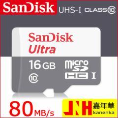 送料無料 microSDカード マイクロSD microSDHC 16GB 新発売 80MB/s SanDisk サンディスク UHS-1 CLASS10 海外パッケージ