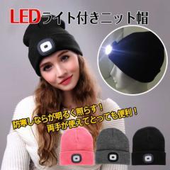 ニット帽 LEDライト付き ヘッドライト メンズ レディース フリーサイズ ハンズフリー 夜間作業 防寒 ap046