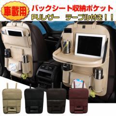 バックシート 収納 ポケット テーブル 多機能 レザー ドリンクホルダー 車載用 後部座席収納 車載ポケット  カーアクセサリー ee172