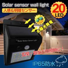 屋外センサーライト ソーラーライト 20LEDライト 人感センサー 自動点灯 防水 電気不要 配線不要  屋根  玄関 壁 防犯  sl034