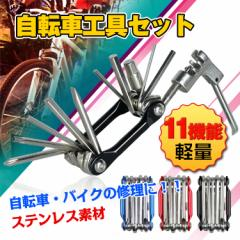 自転車 工具セット 多機能 11機能 マルチツール 六角レンチ チェーンカッター メンテナンス バイク 携帯 作業 修理 diy zk215