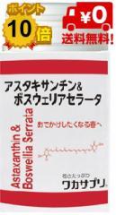 ワカサプリ アスタキサンチン&ボスウェリアセラータ 60粒 約1ヶ月分【粗品付】【送料無料】
