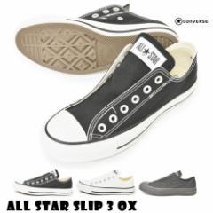 CONVERSE コンバースALL STAR SLIP 3 OX オールスター スリップ 3 OX1C238:BLACKブラック1C239:WHITEホワイト1C453:BLACKMONOCHROMEブラ