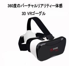 VRゴーグル スマホ VRヘッドセット VRメガネ 3D映像効果 バーチャル リアリティ VR スマホ iPhone 6 7 Android 6.5インチ 大型スマホ対応