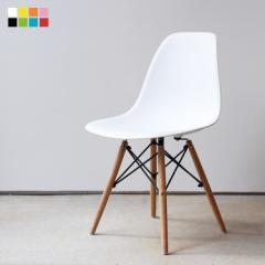 ダイニングチェア イームズ シェルチェア 椅子 イス DSW eames 木脚 リプロダクト MTS-032