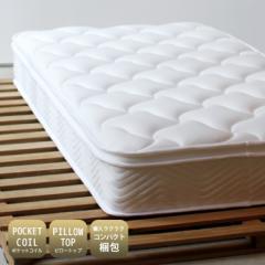 ポケットコイルマットレス プレミアム セミダブル ピロートップマットレス MTS-074 マット 真空圧縮 コンパクト梱包 ベッド 寝具