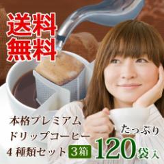 【まとめ買い】本格プレミアムドリップコーヒー 4種セット×3箱セット コーヒー ドリップコーヒー 珈琲 モカ ティーライフ