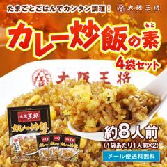 【大阪王将】送料無料!カレー炒飯の素4袋セット cho2015