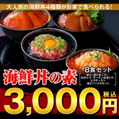 800円オフクーポン使える!まぐろ丼Aセット(マグロ漬け2p・ネギトロ2P+サーモンネギトロ2p+トロサーモン2p)計8食/冷凍A