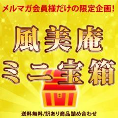 【訳あり・超得】★風美庵ミニ宝箱☆0718版☆R(宅急便発送)
