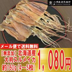 無添加北海道産大判スルメイカ160g(4〜5枚)