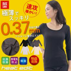 【メール便送料無料】B.V.D. 吸湿発熱 8分袖シャツ(M/L)  秋冬新作 響きにくい あったかインナー 保湿加工 下着 シャツ レディス