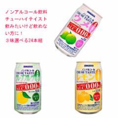 サンガリア ノンアルコール アルコールゼロ 飲料 チューハイティスト 3種×8本 24本