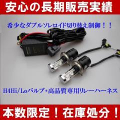 在庫最終処分 HIDキット 用 H4 Hi/Lo バーナー + リレーハーネス 35W HIDバルブ 6000K 8000K H4 切替ハイ ロー