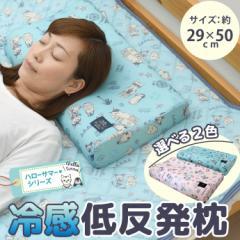 接触冷感 低反発枕 約29×50cm ひんやり 選べる2色 カバーが洗える 低反発まくら