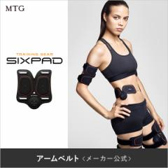 シックスパッド アームベルト(腕用)  SIXPAD シックスパッド 正規品 ダイエット EMS ロナウド MTG