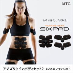 シックスパッド アブズ 2 & ツインボディ 2 SIXPAD シックスパッド 正規品 EMS ロナウド