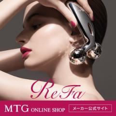 【ポイント10% 正規品】リファカラット リファ ReFa CARAT MTG 美顔ローラー 美顔器 美容家電 美容機器 P10