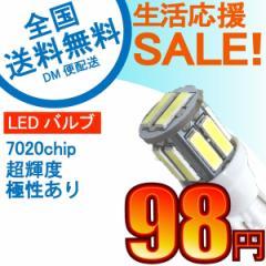 特売セール LEDバルブ T10 10連 ウェッジ球 SAMSUNG製 7020 ポジションランプ ナンバー灯 ホワイト/レッド/ブルー/イエロー