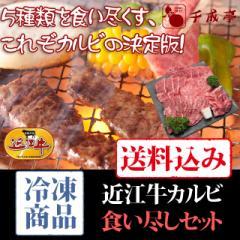 送料込み 牛肉 焼肉 近江牛 カルビ 食い尽し 5点盛り のしOK お肉ギフト