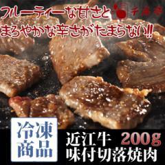 冷凍 近江牛 味付け 切落し 焼肉 お肉ギフト のしOK お中元 ギフト