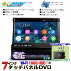 車載インダッシュ7インチDVDプレーヤー 1DIN Android ラジオ SD Bluetooth スマホ iPhone WiFi + 2x2フルセグチューナーセット