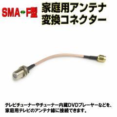 【送料無料】SMA(オス)−アンテナ(F型メス)変換ケーブル[D5]