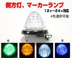 【送料無料】トラックマーカーランプ2個セット 12V/24V LED16個ダイヤモンドカットレンズリフレクター搭載[B003_2]