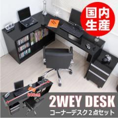 セール 台数限定 送料無料 パソコンデスク コーナーデスク 最大210cm幅 鏡面 3点セット JS143BK